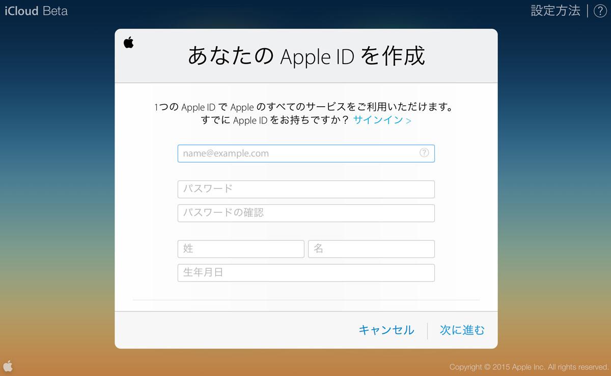 iCloud.com AppleID作成