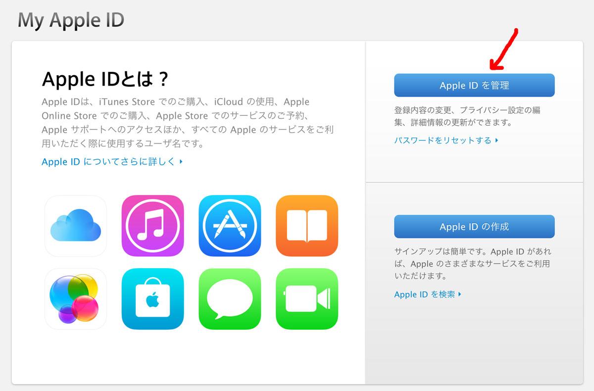 Apple IDの管理サイト