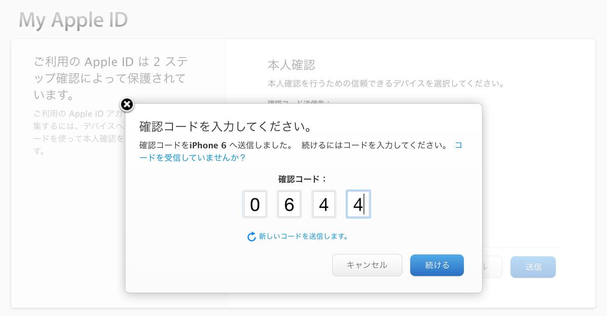 確認コード Apple ID 本人確認