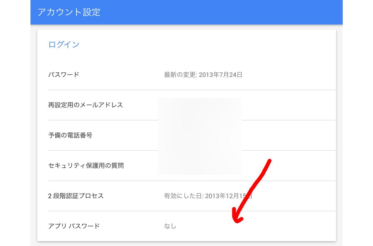 アプリパスワード google