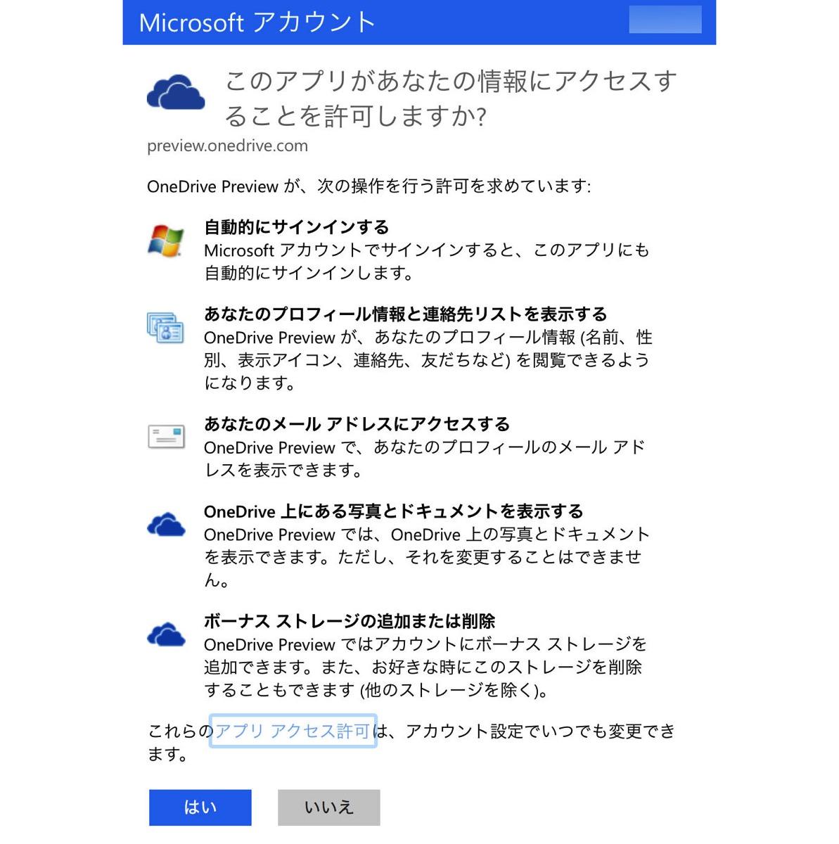 Microsoftアカウント 連携