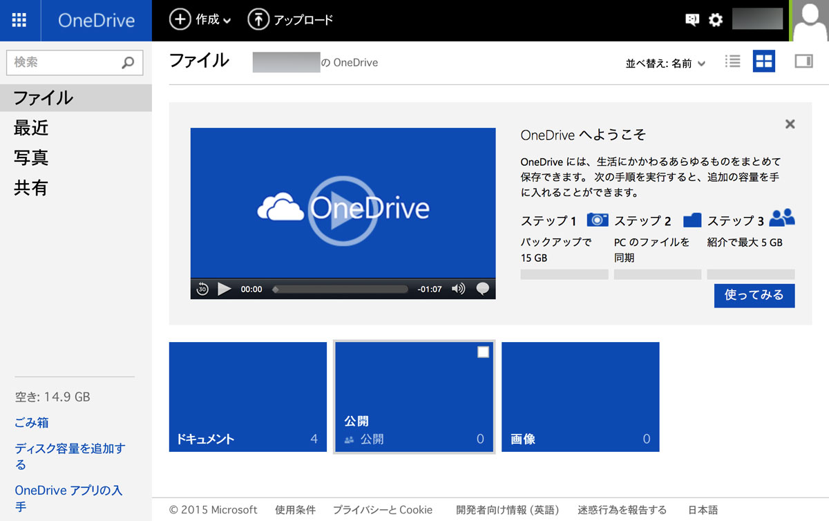 One Drive 管理画面