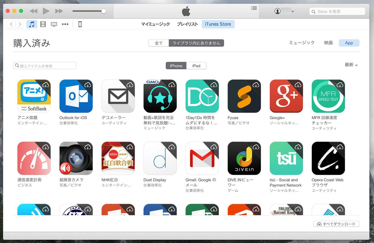 ダウンロード済みアプリの一覧 iTunes
