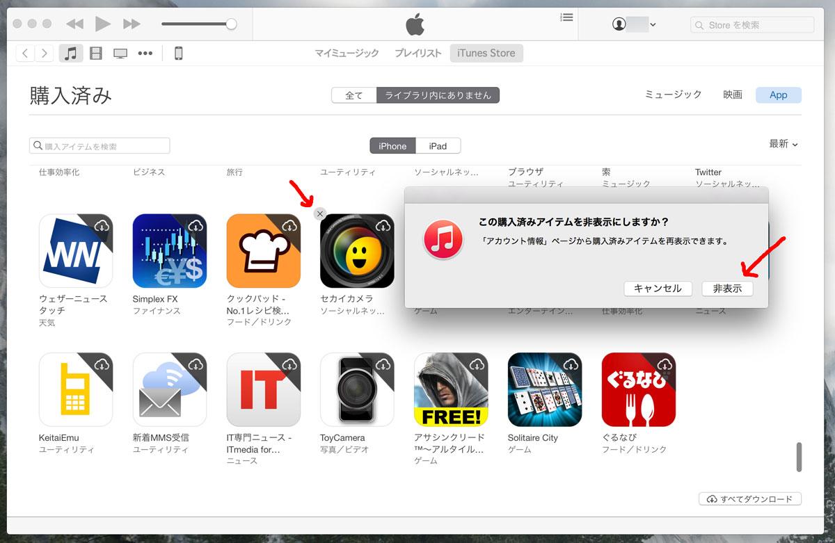 アプリを非表示 iTunes
