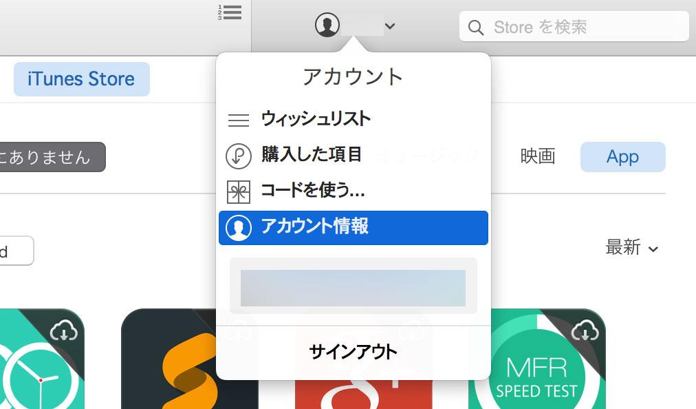 iTunesのアカウント情報