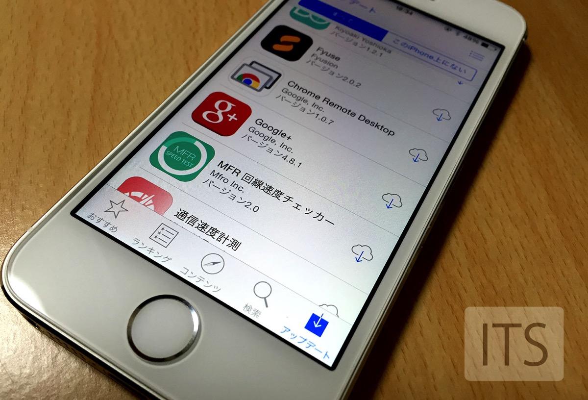 iPhone iOS8 App Storeの購入済み一覧