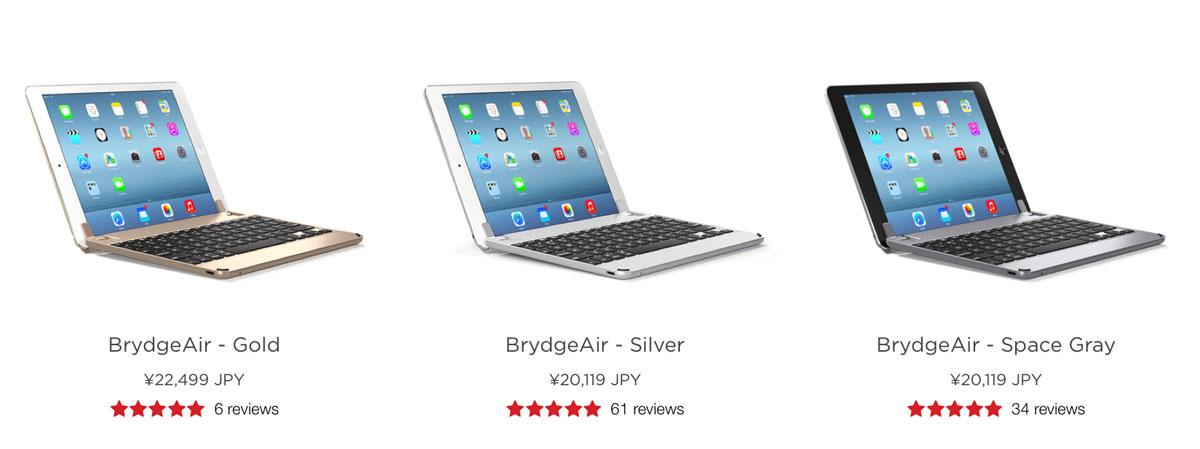 BrydgeAir