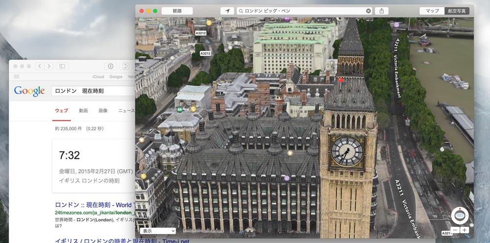 Apple Maps 時計の針