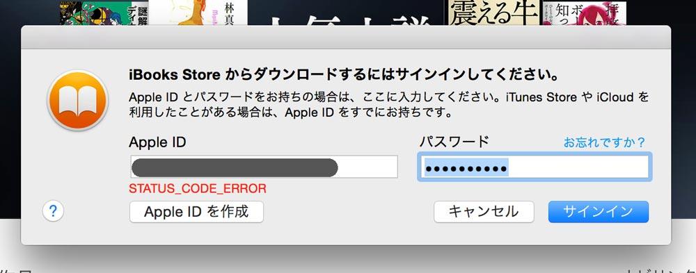 Apple サーバー障害