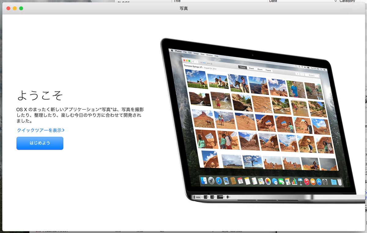 写真アプリ ようこそ画面