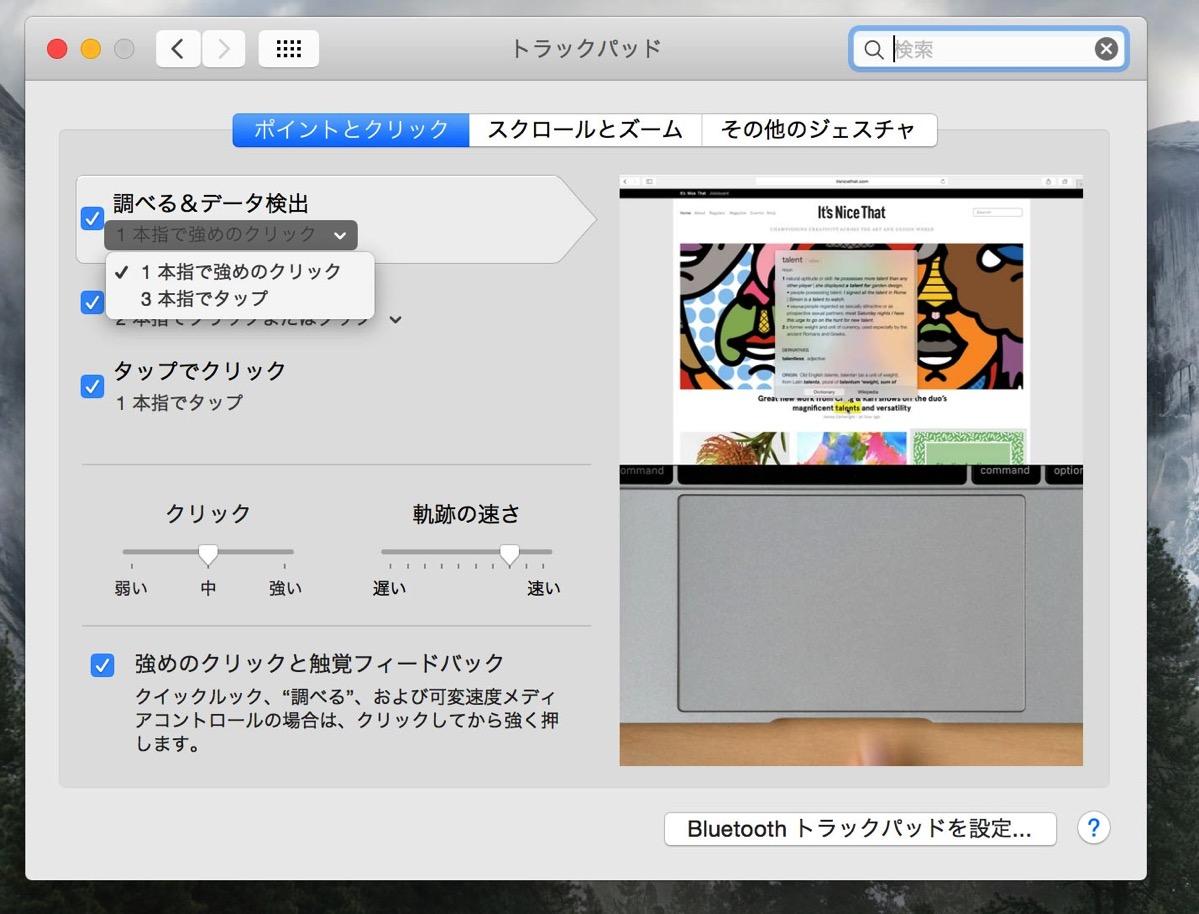 「調べる&データ検出」の機能 MacBook
