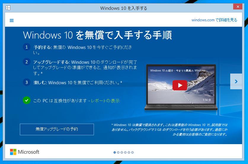 Windows 10 を予約する