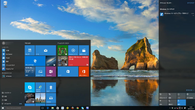 Windows 10 デスクトップ画面