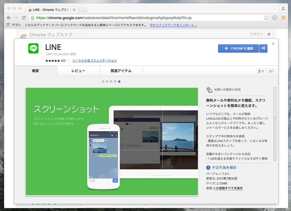Chrome LINEアプリ