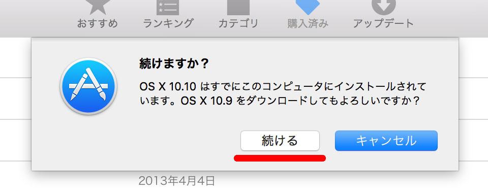 OS Xをダウンロード