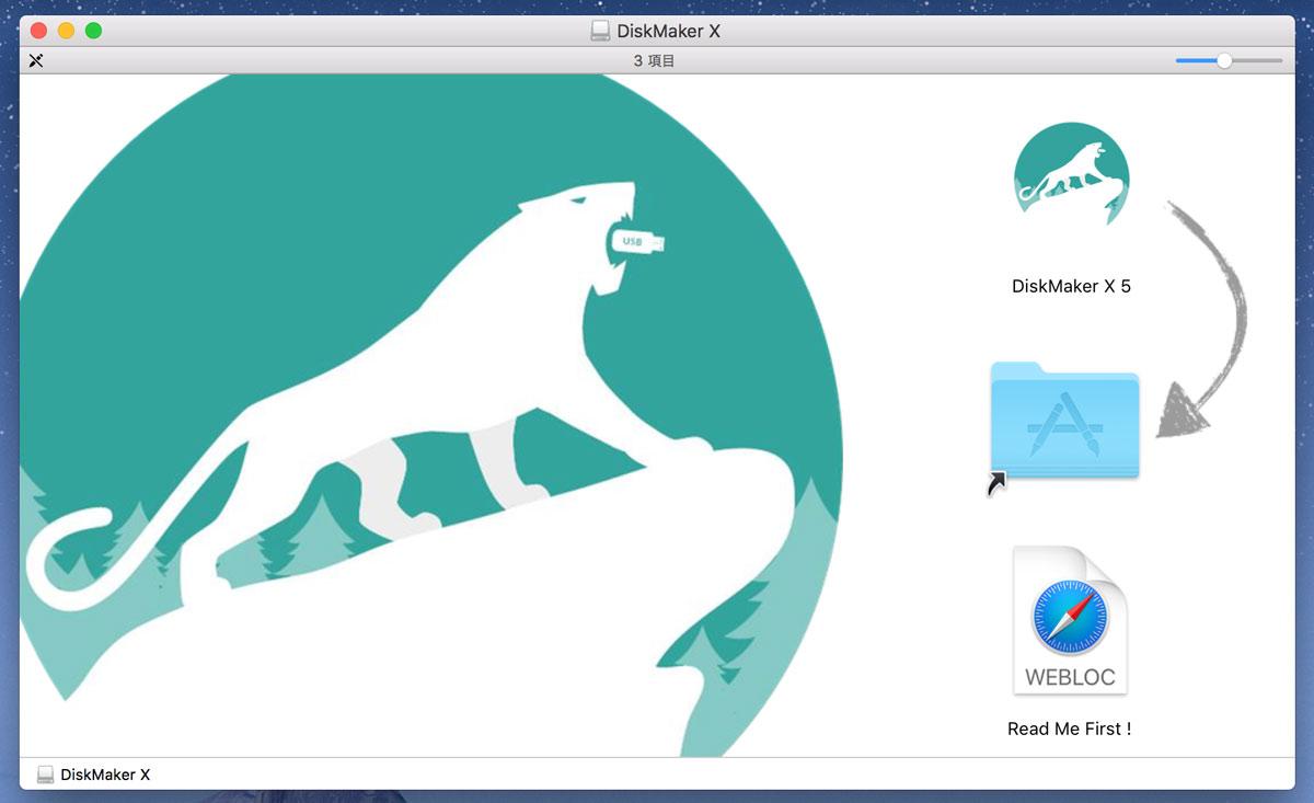 インストールメディア作成 DiskMaker X