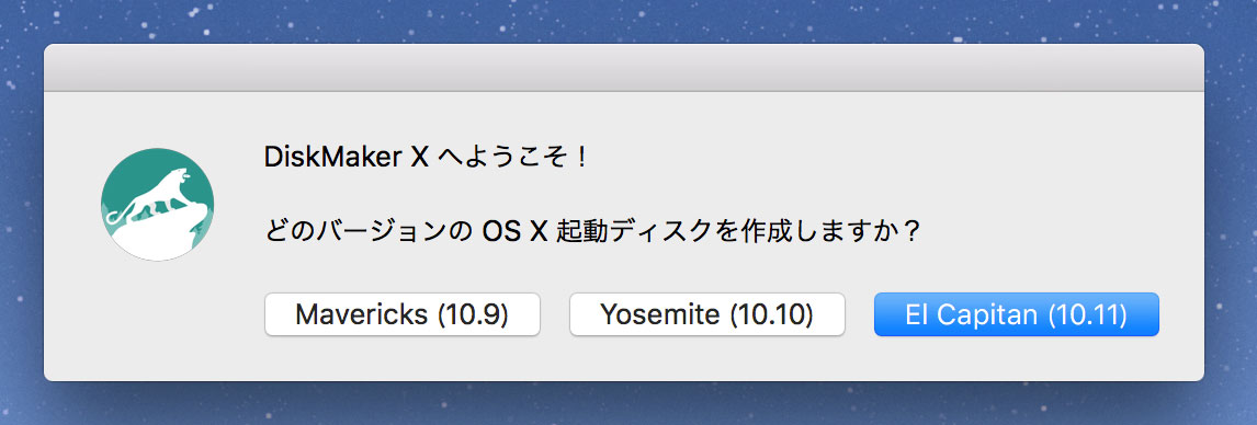 OS Xのバージョンの選択