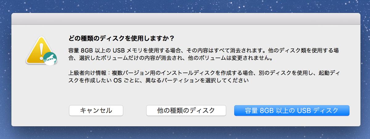 USBを選択
