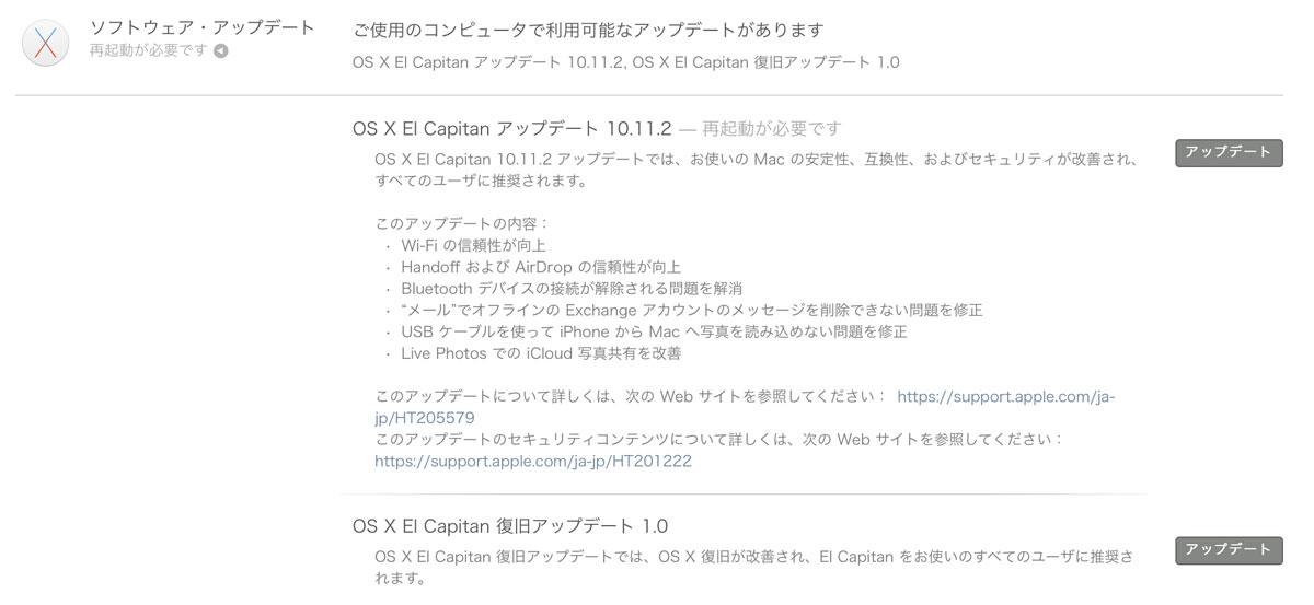 OS X El Capitan 10.11.2