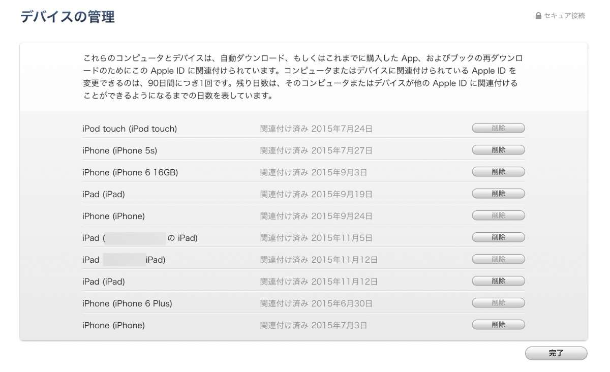 iTunes in the Cloud 関連付けデバイス