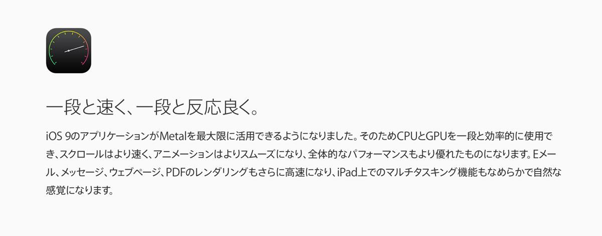 Metal iOS9