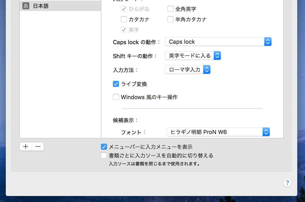 ライブ変換機能 OS X El Capitan
