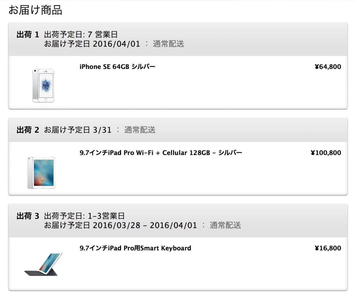 iPhone SEとiPad Pro 予約注文