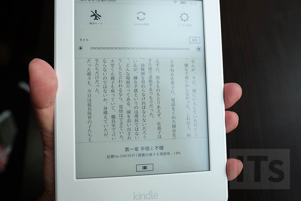 Kindle Paperwhite 反射