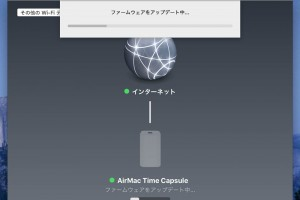 AirMac ファームアップデート