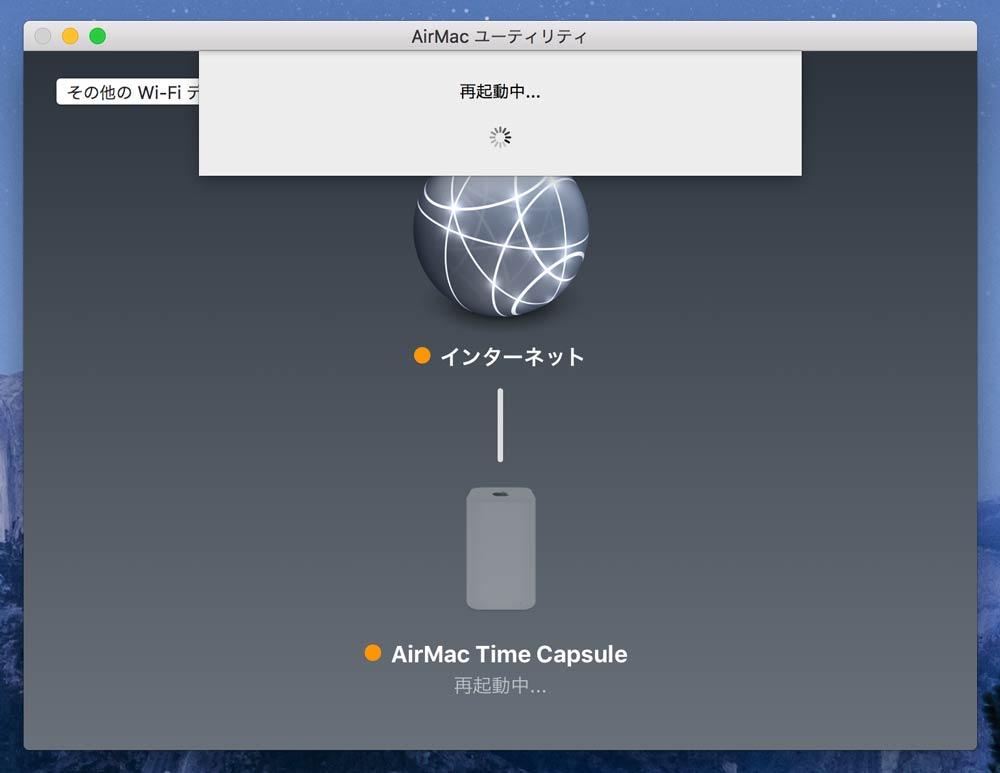 AirMac 再起動
