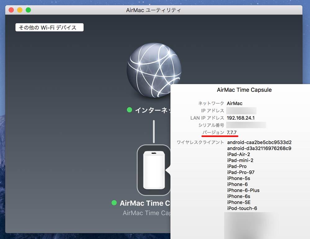 Air Mac アップデート完了