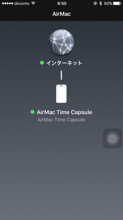 AirMacユーティリティ iPhone