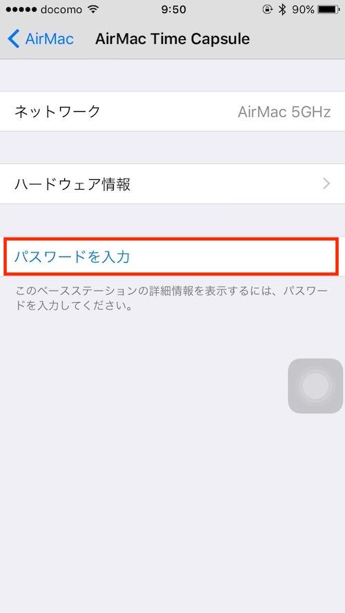 AirMac パスワード入力