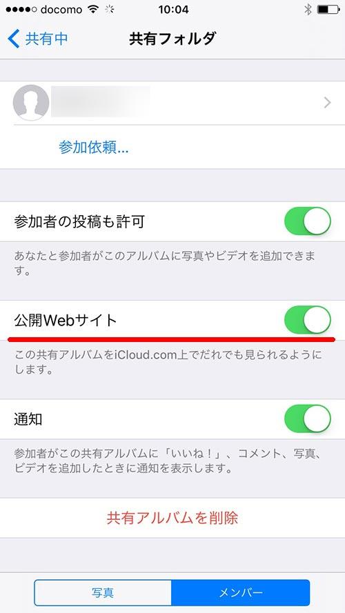 iCloud 公開Webサイト