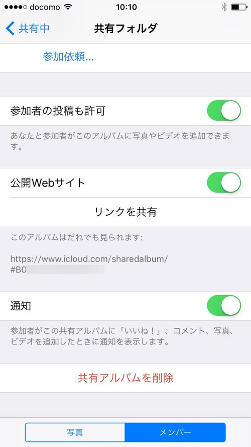 iCloud 公開Webサイトの共有アドレス