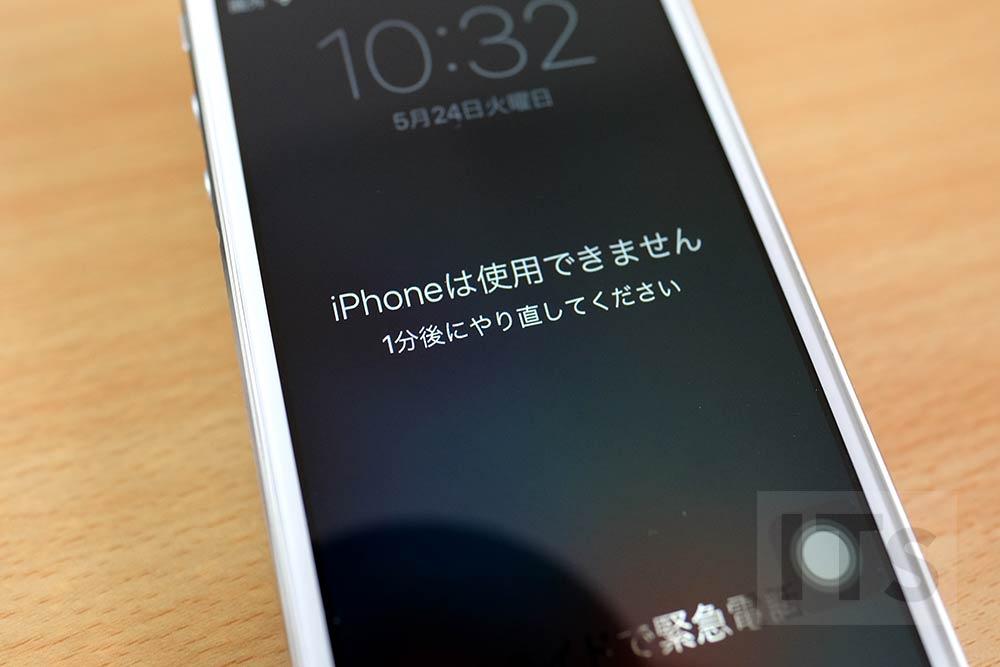 iPhoneは使用できません 1分後にやり直してください