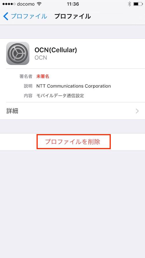 プロファイルの削除 iPhone