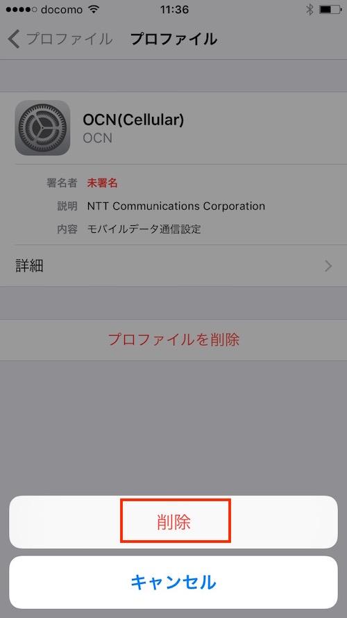 iPhone プロファイルの削除