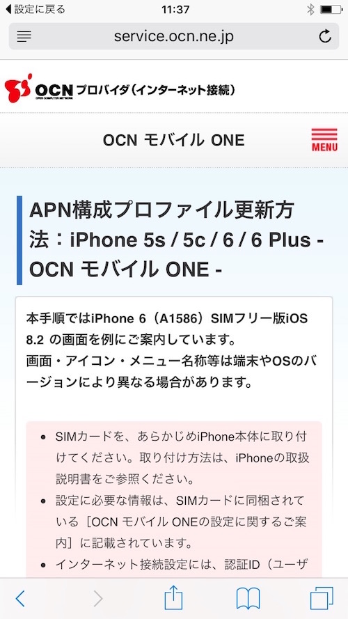 iPhone-SIM-IMG_0098