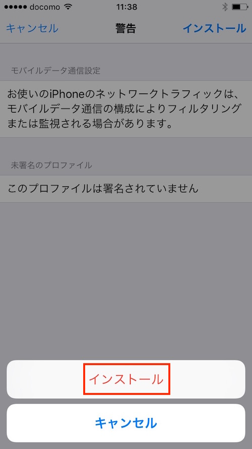 APNプロファイル インストール