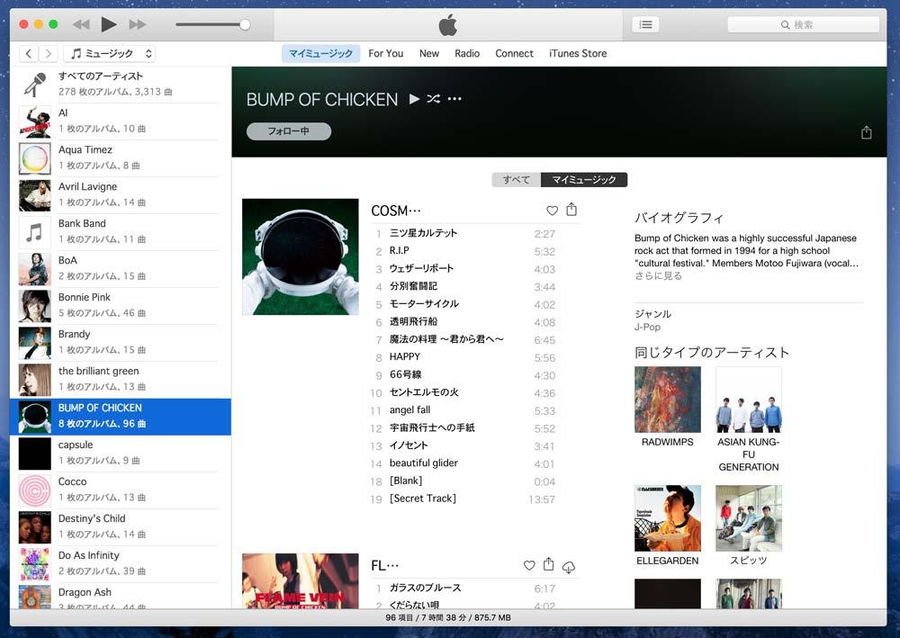 iTunes 12.4 サイドバー非表示