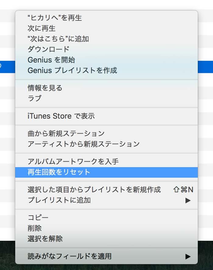 再生回数のリセット iTunes 12.3