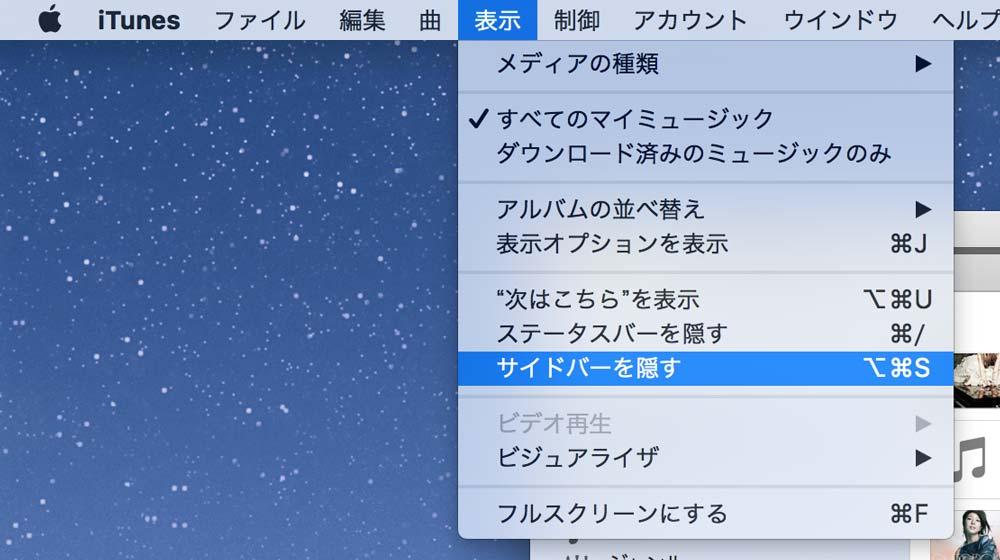 iTunes 12.4 サイドバーを非表示に