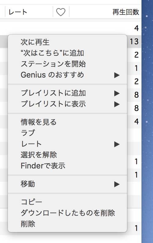 iTunes 12.4 再生回数リセットできない