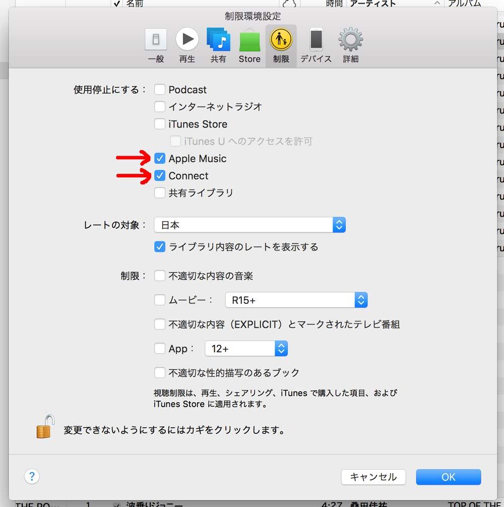 Apple Musicを非表示に iTunes 12.4