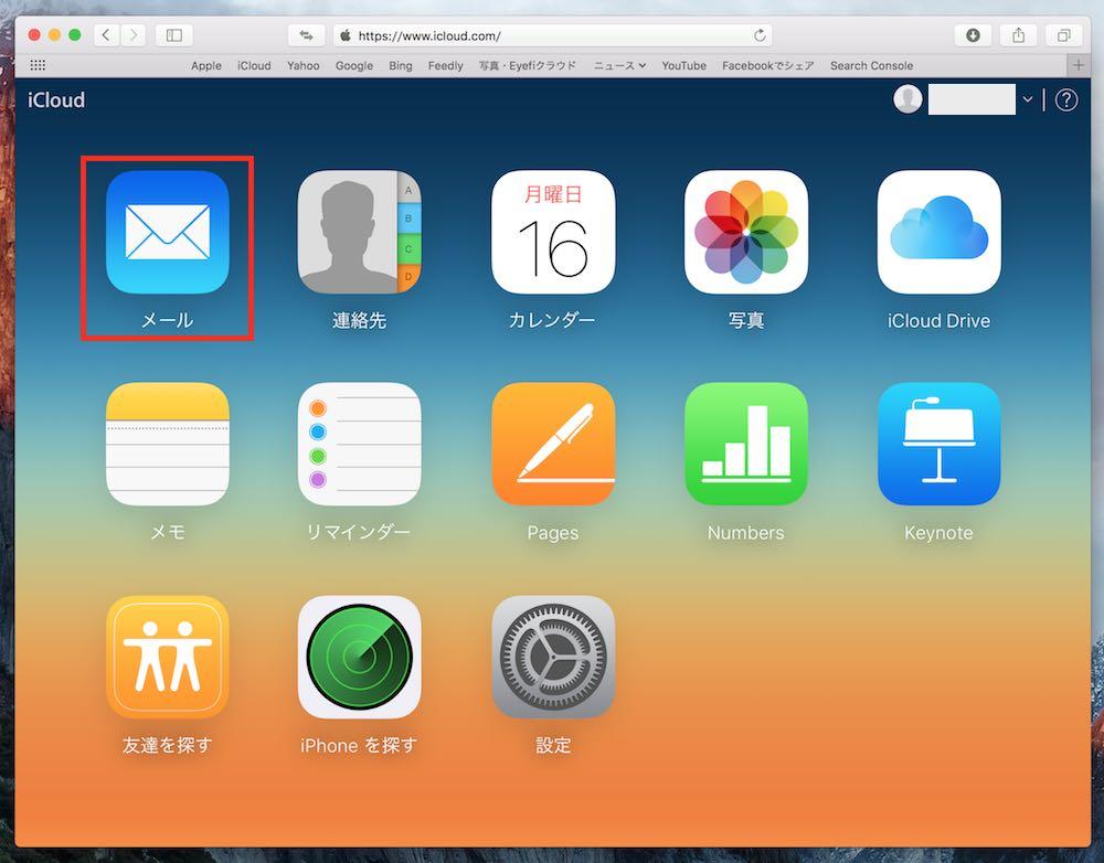 iCloud.com メニュー画面