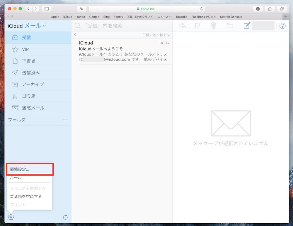 メールの環境設定