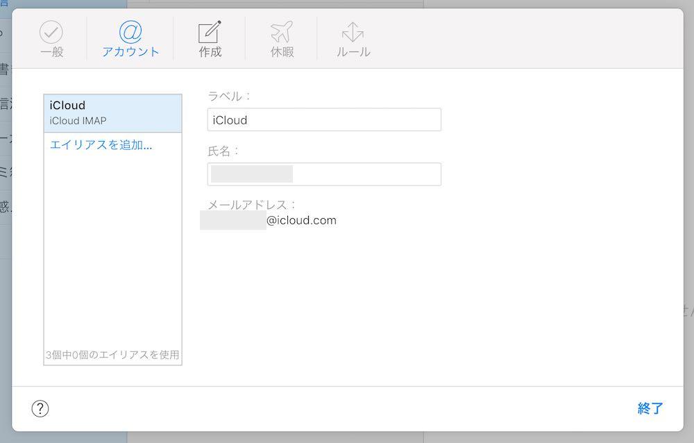 iCloudメールの設定画面