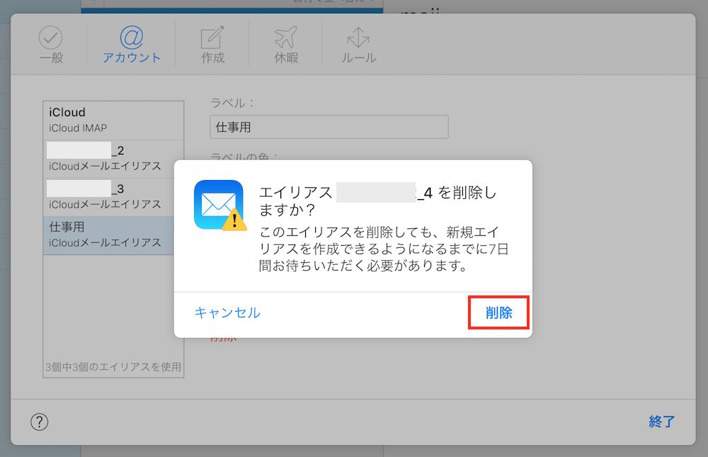 iCloudメールアドレスを削除