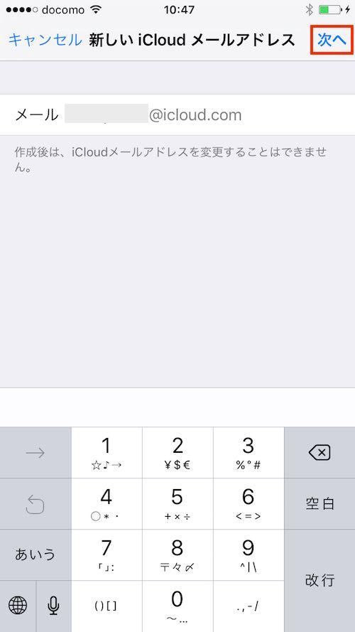 iCloud.comのメールアドレスを新規作成